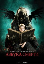 ������ ������ / The ABCs of Death (2012)