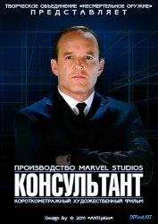 Короткометражка Marvel: Консультант / Marvel One-Shot: The Consultant (2011)