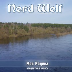 Nord Wolf - Моя Родина (Live)