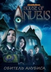 Обитель Анубиса / House of Anubis (3 сезон 2013)