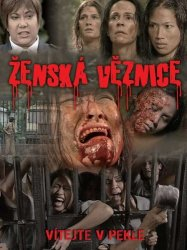 Тюрьма: Женский ад / Anime perse / The Jail: The Women's Hell (2006)