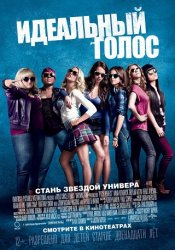 ��������� ����� / Pitch Perfect (2012)