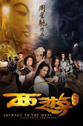 ����������� �� �����: ��������� ������� / Xi You Xiang Mo Pian / Journey to the West: Conquering the Demons (2013)