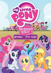��� ��������� ����: ������ ��� ���� / My Little Pony: Friendship Is Magic (2 ����� 2012)