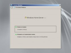 Microsoft Windows Home Server 2011 Russian Activated