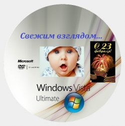 Microsoft Windows Vista Ultimate SP2 (2013)
