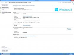 Windows 8 Pro x64 MoverSoft (Май 2013)