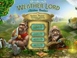 Weather Lord: Hidden Realm / ���������� ������: ������� ���