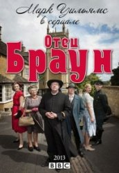 Отец Браун / Father Brown [S01] (2013)