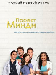 Проект Минди / The Mindy Project (1 сезон 2013)