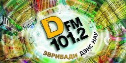 VA - DFM Top 50 Dance [Июнь] + D-Bonus (2013)