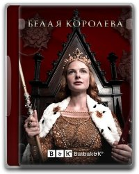 ����� �������� / The White Queen (1 ����� 2013)