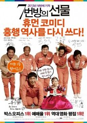 Чудо в камере №7 / Miracle in Cell No.7 (2012)
