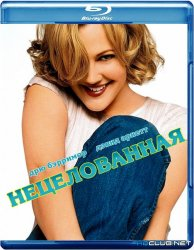 ������������ / Never Been Kissed (1999)