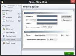 Atomic Alarm Clock (2013)