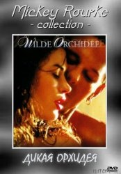 ����� ������� / Wild Orchid (1989)