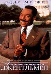 �������������� ���������� / The Distinguished Gentleman (1992)