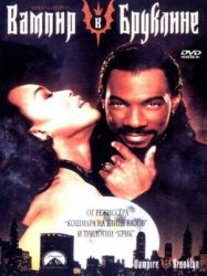 Вампир в Бруклине / Vampire In Brooklyn (1994)