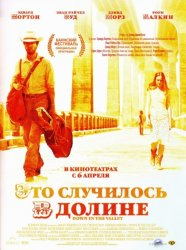 Это случилось в долине / Down in the Valley (2005)