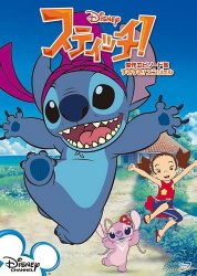 Стич! / Stitch! The Mischievous Alien's Great Adventur (2 сезон) (2009)