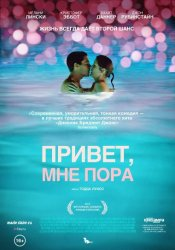 ������, ��� ���� / Hello I Must Be Going (2012)
