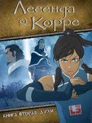 Аватар: Легенда о Корре / The Legend of Korra (2 сезон 2013)