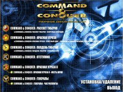 Command & Conquer Series | Русификаторы