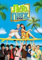 Лето. Пляж. Кино / Teen Beach Movie (2013)