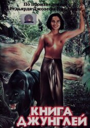 ����� �������� / Jungle Book (1942)