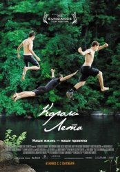 ������ ���� / The Kings of Summer (2013)