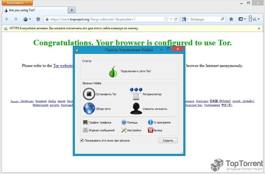 Тор браузер 2013 mozilla firefox tor browser гирда