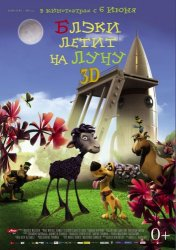 ����� ����� �� ���� / Black to the Moon 3D (2013)