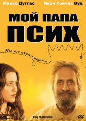 Мой папа псих / Король Калифорнии / King of California (2007)