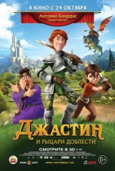 ������� � ������ �������� / Justin and the Knights of Valour (2013)