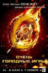 ����� �������� ���� / The Starving Games (2013)