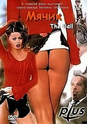 ����� / The Ball (2003)