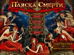 Dance of Death / Пляска смерти