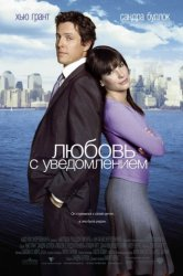 ������ � ������������ / Two Weeks Notice (2002)