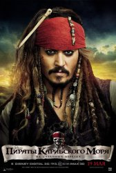 Пираты Карибского моря: На странных берегах / Pirates of the Caribbean: On Stranger Tid (2011)
