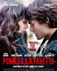 ����� � ��������� / Romeo and Juliet (2013)
