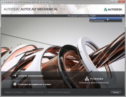 Autodesk AutoCAD Mechanical 2014 (2013)