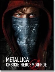 Metallica: Сквозь невозможное / Metallica: Through the Never (2013)