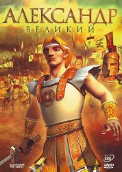 Александр Великий / Alexander the Great (2006)