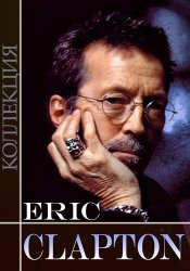 Eric Clapton - Collection (1966-2013)