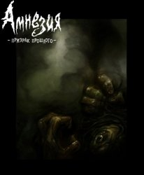 OST - Amnesia: The Dark Descent & Amnesia: A Machine for Pigs (2010-2013)
