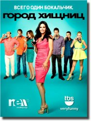 ����� ������ / Cougar Town (5 ����� 2014)