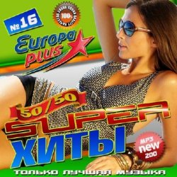 VA - Europe Plus Super hits 16 (2014)
