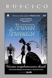 Принцы и принцессы / Princes et princesses / Princes and princesses (1999)
