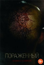 ���������� / Afflicted (2013)