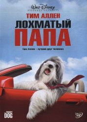 Лохматый папа / The Shaggy Dog (2006)